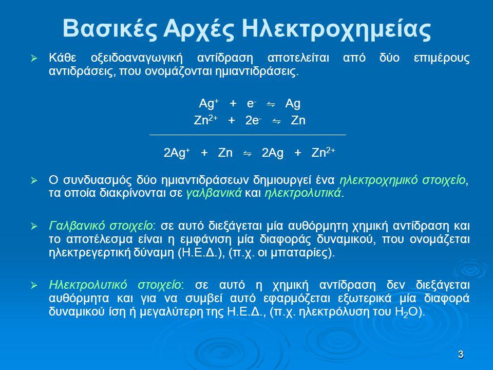 4 Γαλβανικά Στοιχεία   Έστω το ακόλουθο γαλβανικό στοιχείο: 2Ag + (aq) + 2e - ⇋ 2Ag (s) Κάθοδος(+): αναγωγή Cd (s) ⇋ Cd 2+ (aq) + 2e - Άνοδος(-): οξείδωση Cd (s) + 2Ag + (aq) ⇋ Cd 2+ (aq) + 2Ag (s)   Διαγραμματικός συμβολισμός: Cd (s) | Cd 2+ (aq) || Ag + (s) | Ag (s) Αριστερά αναγράφεται πάντα η άνοδος και δεξιά πάντα η κάθοδος.