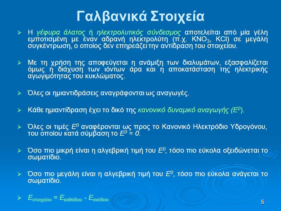 5 Γαλβανικά Στοιχεία   Η γέφυρα άλατος ή ηλεκτρολυτικός σύνδεσμος αποτελείται από μία γέλη εμποτισμένη με έναν αδρανή ηλεκτρολύτη (π.χ. KNO 3, KCl)
