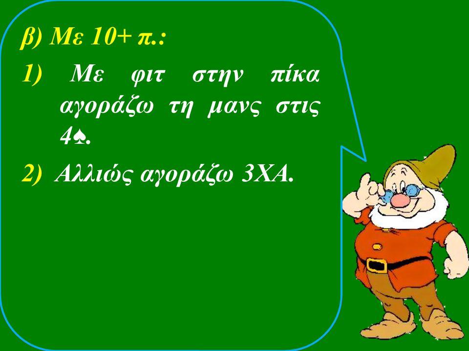 Συμπερασματικά: Αφού ο συμπαίκτης ανοίξει 1ΧΑ και μετά από Stayman: 1) δηλώσει ότι δεν έχει 4φυλλο μαζέρ (2♦), τότε: α) Με 8 – 9 π.: 1) Έχοντας ένα 5φυλλο μαζέρ δηλώνω το μαζέρ στο επίπεδο δύο (2♥ ή 2♠) 2) Αλλιώς αγοράζω 2ΧΑ.