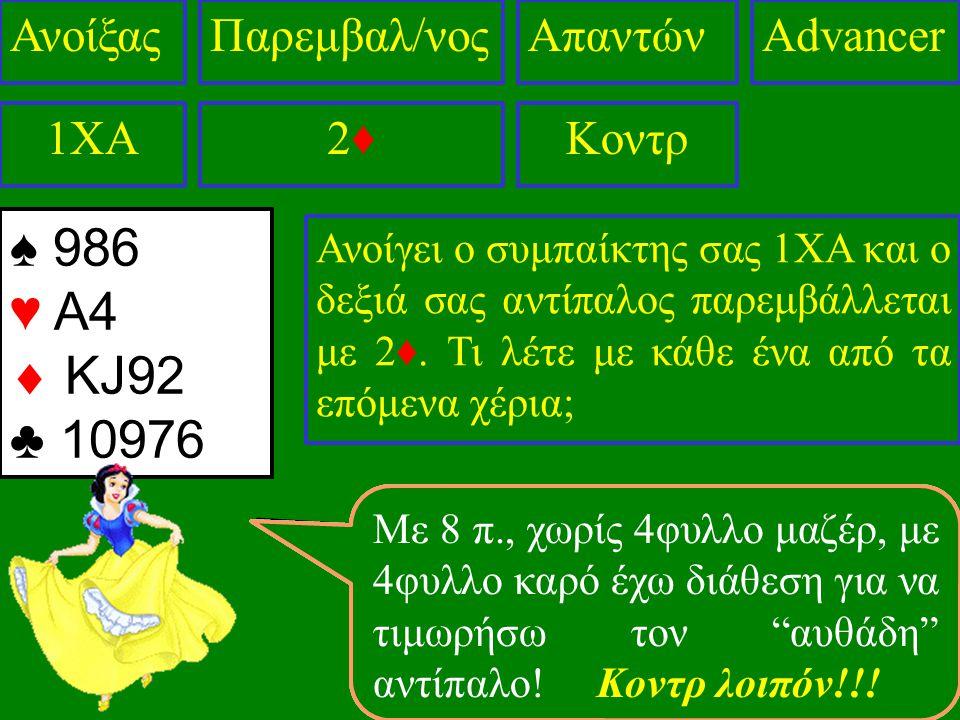 ♠ 103 ♥ J42  J76 ♣ Q9762 ΑνοίξαςΠαρεμβαλ/νοςΑπαντώνΑdvancer 1XA2♦2♦.