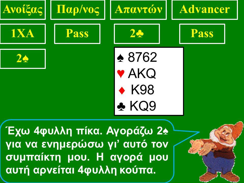 Συμπερασματικά: Μετά από άνοιγμα 1ΧΑ και συμβατική αγορά Stayman (2♣), του συμπαίκτη αγοράζω: α) 2♦.