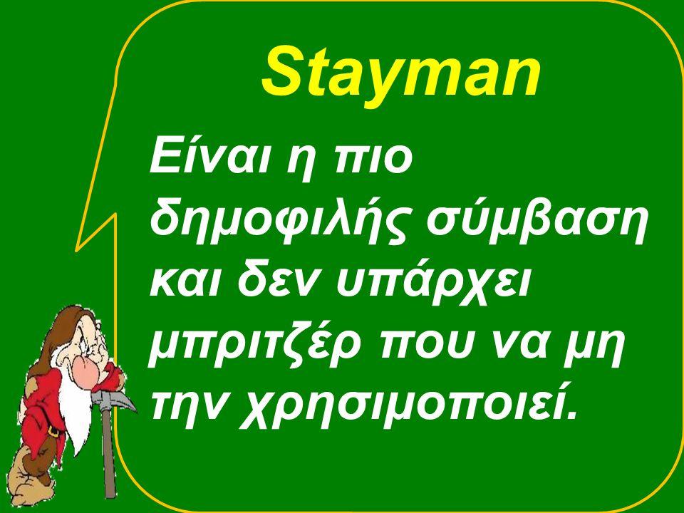 Stayman Είναι η πιο δημοφιλής σύμβαση και δεν υπάρχει μπριτζέρ που να μη την χρησιμοποιεί.
