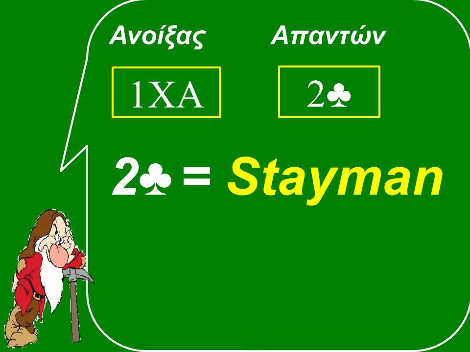Ανοίξας Απαντών 2♣ = Stayman 1ΧΑ 2♣2♣