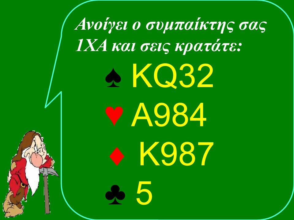 ♠ 62 ♥ 8743  Κ987 ♣ KQ5 ΑνοίξαςΑντίπαλοςΑπαντών Αντίπαλος 1XAPass?