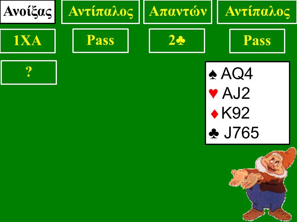 ♠ AQ4 ♥ AJ2  K92 ♣ J765 ΑντίπαλοςΑπαντώνΑντίπαλος 1XA Pass2♣2♣ Ανοίξας