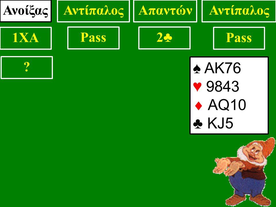 ♠ ΑΚ76 ♥ 9843  ΑQ10 ♣ KJ5 ΑντίπαλοςΑπαντώνΑντίπαλος 1XA Pass2♣2♣ ? Ανοίξας
