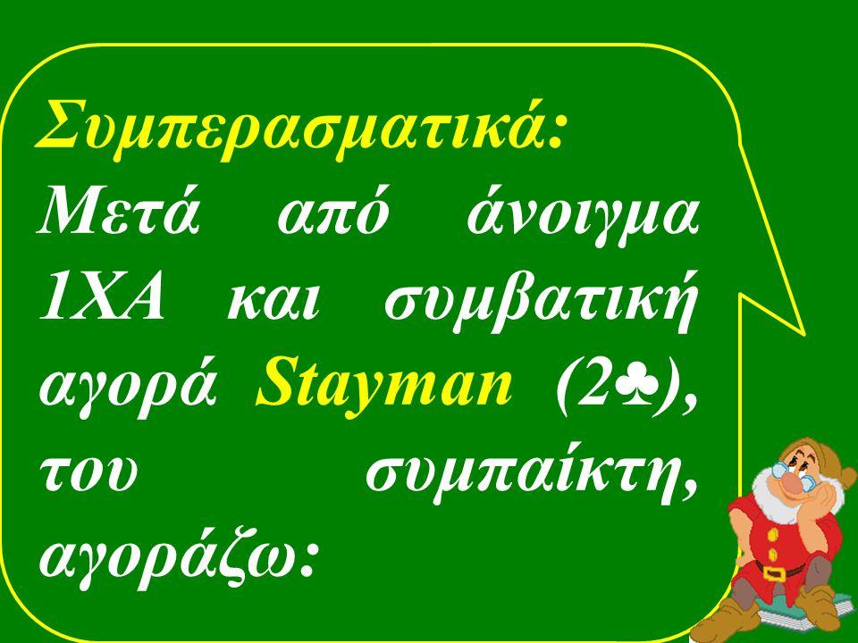Συμπερασματικά: Μετά από άνοιγμα 1ΧΑ και συμβατική αγορά Stayman (2♣), του συμπαίκτη, αγοράζω: