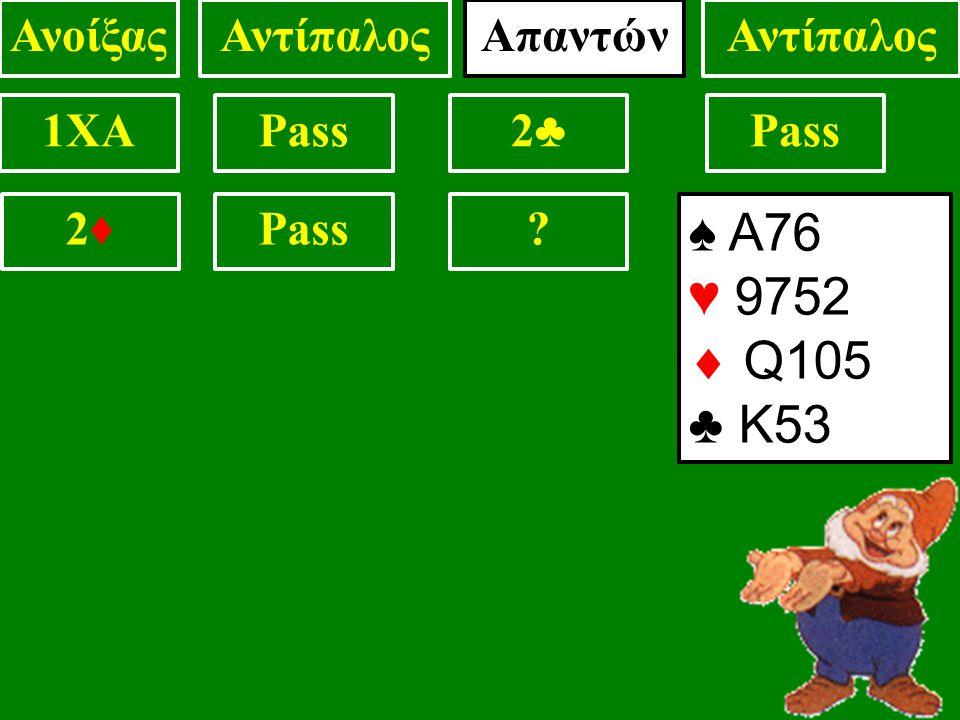 ♠ Α76 ♥ 9752  Q105 ♣ Κ53 1XAPass2♣2♣ 2♦2♦ ΑνοίξαςΑντίπαλοςΑπαντώνΑντίπαλος