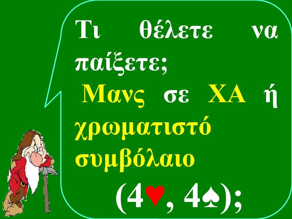 8 πόντοι από ονέρ 0 πόντος από κατανομή 8 συνολικοί πόντοι ♠ 62 ♥ 8743  Κ987 ♣ KQ5 ΑνοίξαςΑντίπαλοςΑπαντών Αντίπαλος 1XAPass?