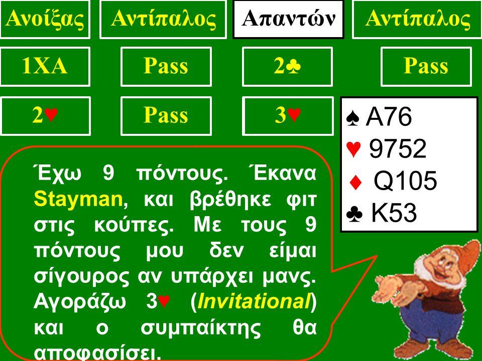 ♠ Α76 ♥ 9752  Q105 ♣ Κ53 1XAPass2♣2♣ . 2♥2♥ 3♥3♥ ΑνοίξαςΑντίπαλος Έχω 9 πόντους.
