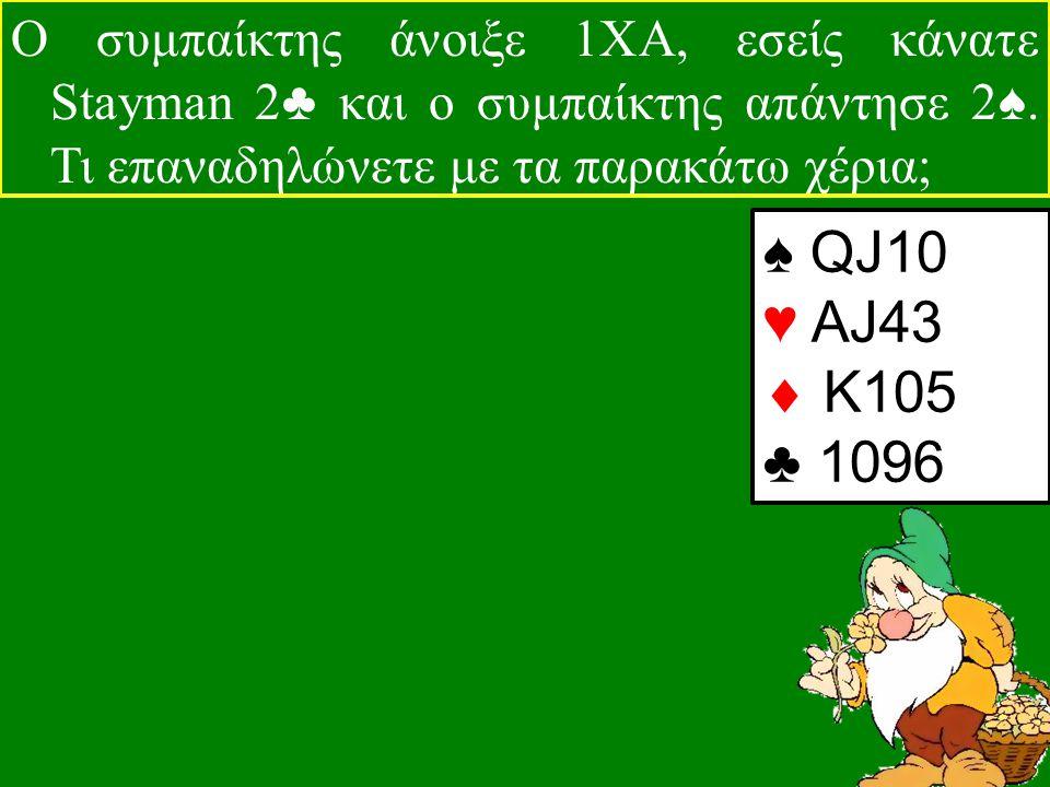 Ο συμπαίκτης άνοιξε 1ΧΑ, εσείς κάνατε Stayman 2♣ και ο συμπαίκτης απάντησε 2♠.