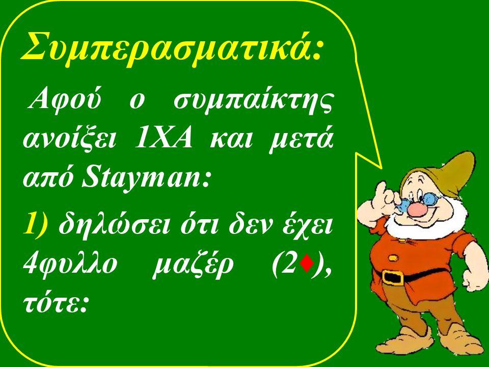 Συμπερασματικά: Αφού ο συμπαίκτης ανοίξει 1ΧΑ και μετά από Stayman: 1) δηλώσει ότι δεν έχει 4φυλλο μαζέρ (2♦), τότε: