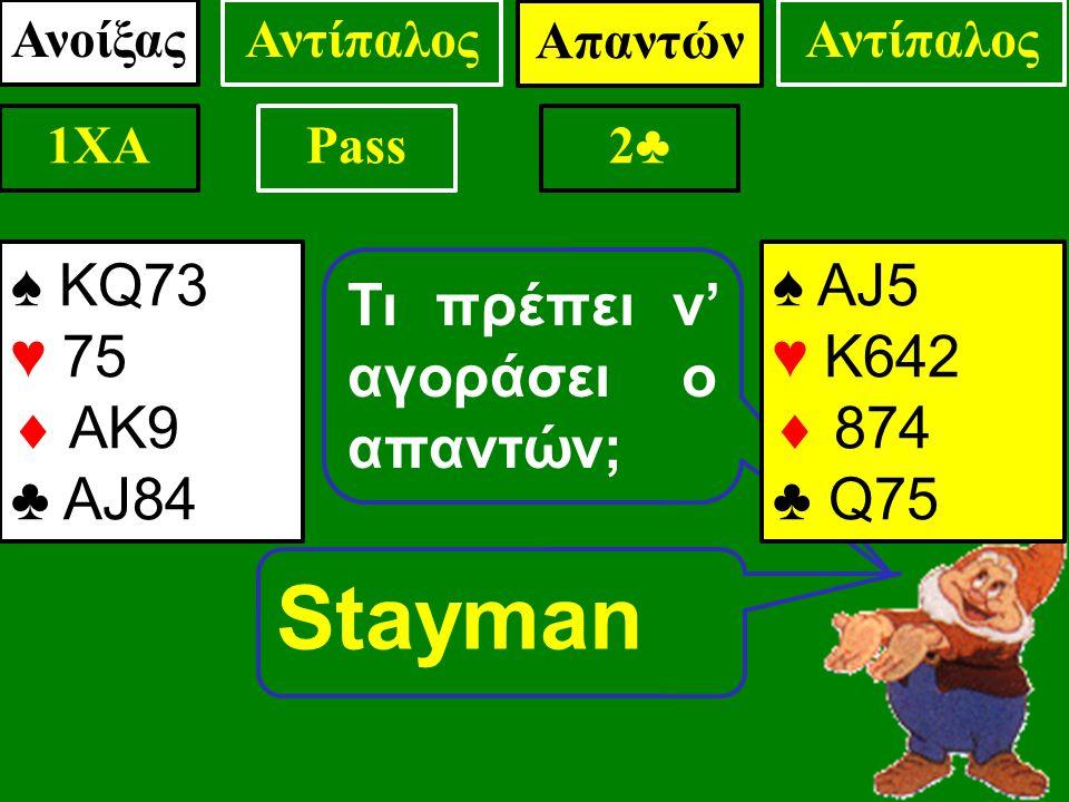 Τι πρέπει ν' αγοράσει ο απαντών; ♠ KQ73 ♥ 75  AK9 ♣ AJ84 ΑνοίξαςΑντίπαλος 1XAPass ♠ ΑJ5 ♥ Κ642  874 ♣ Q75 .