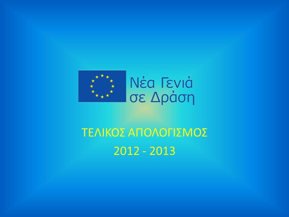 ΤΕΛΙΚΟΣ ΑΠΟΛΟΓΙΣΜΟΣ 2012 - 2013