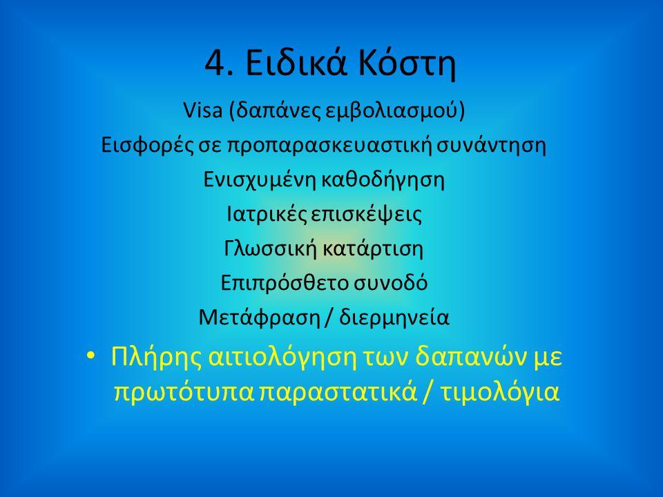 4. Ειδικά Κόστη Visa (δαπάνες εμβολιασμού) Εισφορές σε προπαρασκευαστική συνάντηση Ενισχυμένη καθοδήγηση Ιατρικές επισκέψεις Γλωσσική κατάρτιση Επιπρό