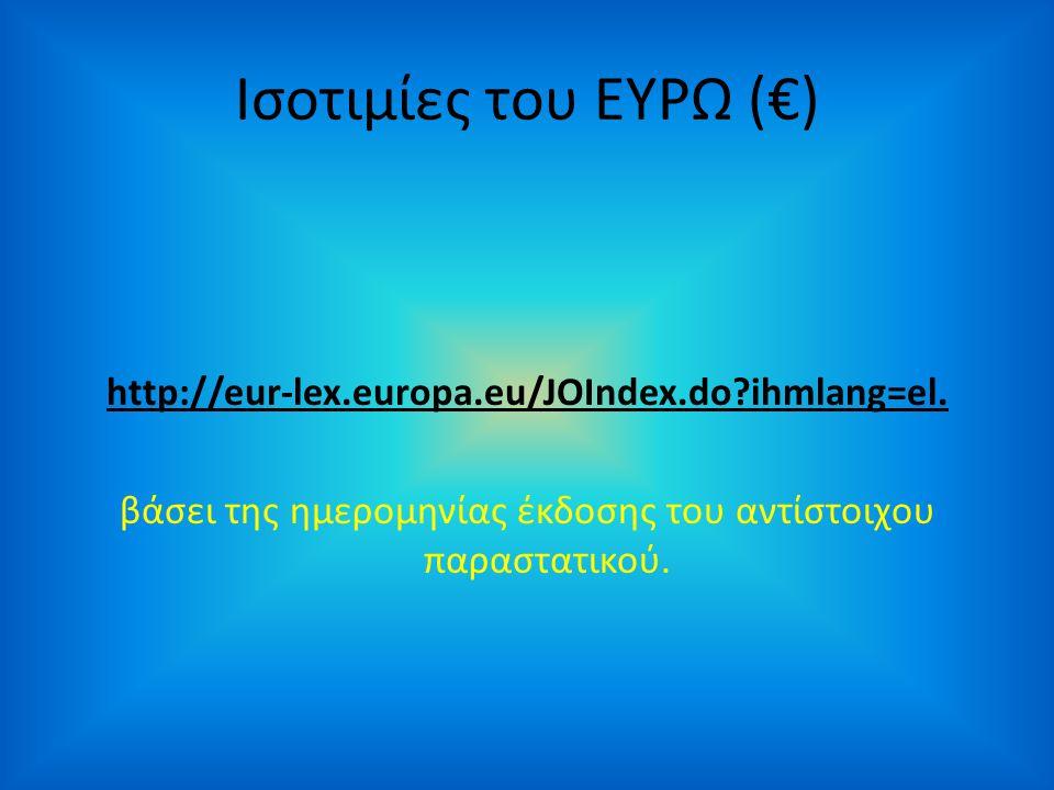 Ισοτιμίες του ΕΥΡΩ (€) http://eur-lex.europa.eu/JOIndex.do?ihmlang=el.