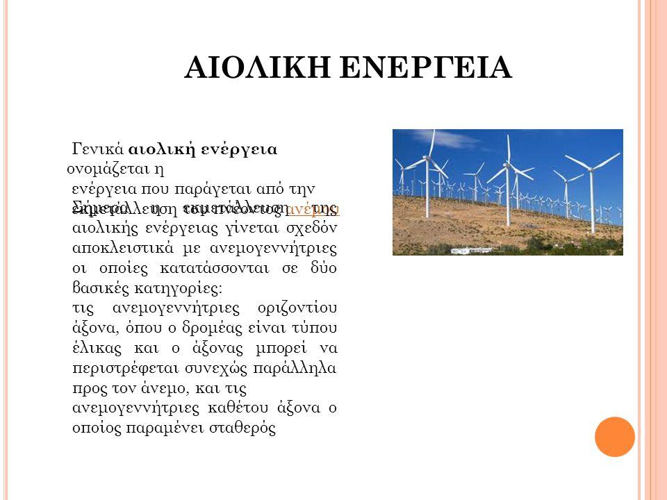 ΑΙΟΛΙΚΗ ΕΝΕΡΓΕΙΑ Γενικά αιολική ενέργεια ονομάζεται η ενέργεια που παράγεται από την εκμετάλλευση του πνέοντος ανέμουανέμου Σήμερα η εκμετάλλευση της