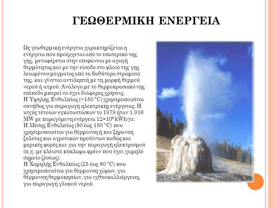 ΓΕΩΘΕΡΜΙΚΗ ΕΝΕΡΓΕΙΑ Ως γεωθερμική ενέργεια χαρακτηρίζεται η ενέργεια που προέρχεται από το εσωτερικό της γης, μεταφέρεται στην επιφάνεια με αγωγή θερμ