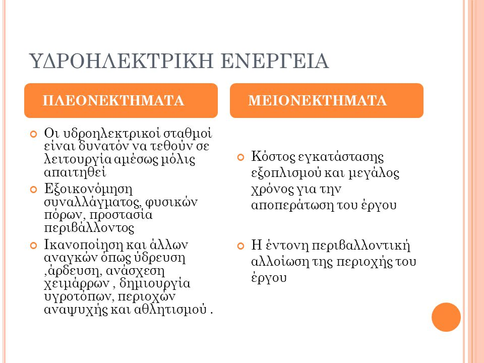 ΑΞΙΟΠΟΙΗΣΗ ΤΗΣ ΥΔΡΟΗΛΕΚΤΡΙΚΗΣ ΕΝΕΡΓΕΙΑΣ ΣΤΗΝ ΕΛΛΑΔΑ Τα τέσσερα σημαντικότερα μεγάλα υδροηλεκτρικά συγκροτήματα στην Ελλάδα είναι: Το συγκρότημα Αχελώου, που περιλαμβάνει τους σταθμούς Κρεμαστών-Καστρακίου- Στράτου (ισχύς 907ΜW) Το συγκρότημα Αλιάκμονα, που περιλαμβάνει τους σταθμούς Πολυφύτου-Σφηκιάς-Ασωμάτων (ισχύς 789 ΜW) Το συγκρότημα Αράχθου, που περιλαμβάνει τους σταθμούς Πουρναρίου Ι &ΙΙ (ισχύς 333,5 ΜW) Το συγκρότημα Νέστου που περιλαμβάνει τους σταθμούς Θησαυρού-Πλατανοβρύσης (ισχύς 489ΜW)