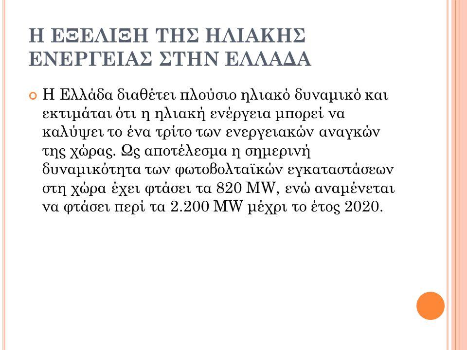 Η ΕΞΕΛΙΞΗ ΤΗΣ ΗΛΙΑΚΗΣ ΕΝΕΡΓΕΙΑΣ ΣΤΗΝ ΕΛΛΑΔΑ Η Ελλάδα διαθέτει πλούσιο ηλιακό δυναμικό και εκτιμάται ότι η ηλιακή ενέργεια μπορεί να καλύψει το ένα τρί