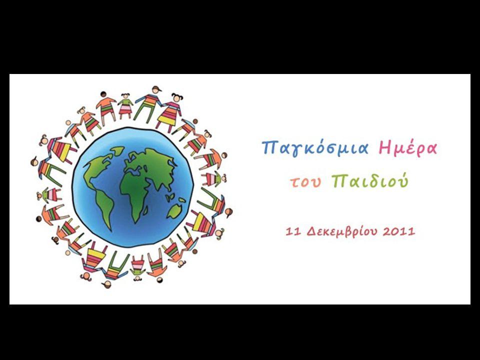 Δικαιούμαι έναν κόσμο ανθρώπινο, δίκαιο και ειρηνικό.