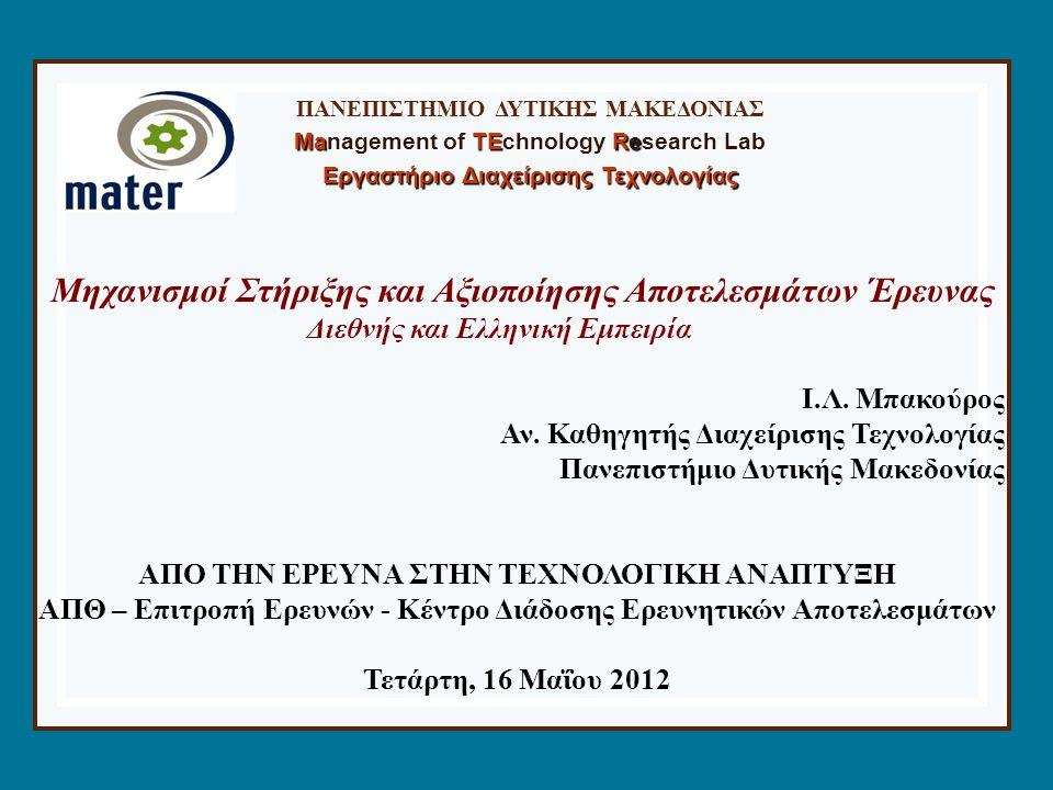 ΠΑΝΕΠΙΣΤΗΜΙΟ ΔΥΤΙΚΗΣ ΜΑΚΕΔΟΝΙΑΣ MaTE Re Management of TEchnology Research Lab Εργαστήριο Διαχείρισης Τεχνολογίας Μηχανισμοί Στήριξης και Αξιοποίησης Αποτελεσμάτων Έρευνας Διεθνής και Ελληνική Εμπειρία Ι.Λ.