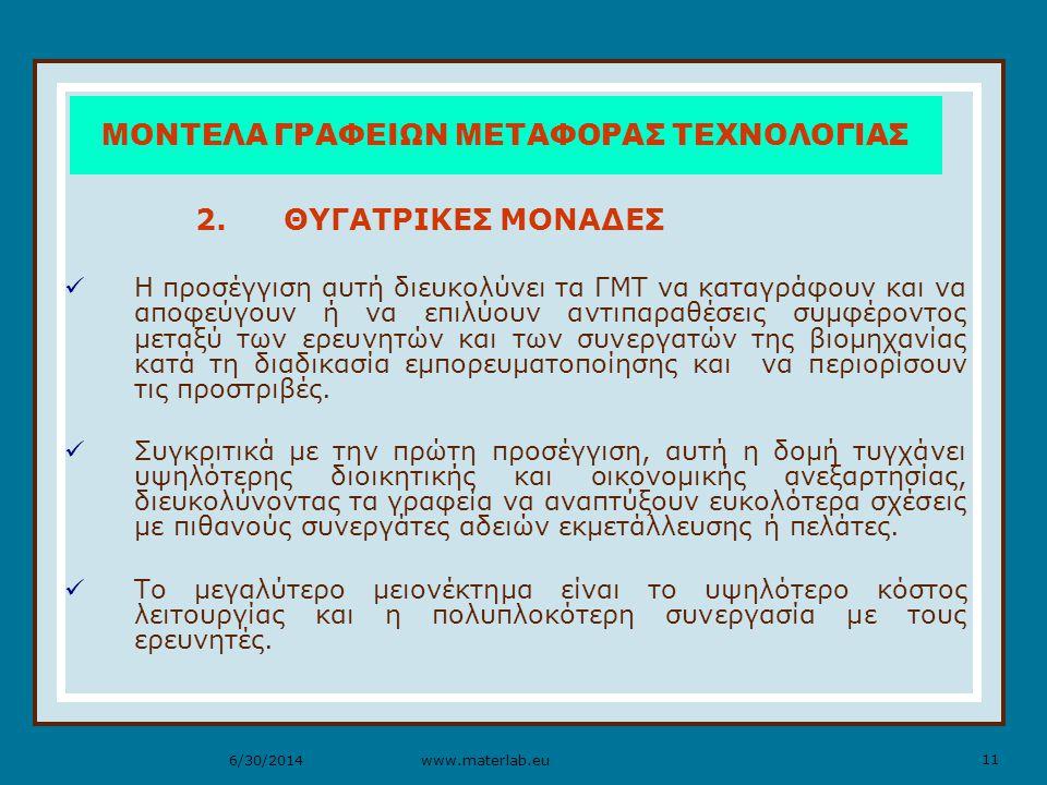 11 www.materlab.eu6/30/2014 2.