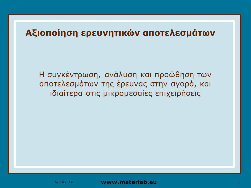 13 www.materlab.eu6/30/2014 Κατά τη δημιουργία του γραφείου λαμβάνονται υπόψη διάφοροι παράγοντες:  Η πολιτική του γραφείου  Οι δραστηριότητες που θα αναπτυχθούν  Η χρηματοδότηση του γραφείου  Η αναγνώριση των αναγκών  Το πελατολόγιο  Η στελέχωση του γραφείου ΜΟΝΤΕΛΑ ΓΡΑΦΕΙΩΝ ΜΕΤΑΦΟΡΑΣ ΤΕΧΝΟΛΟΓΙΑΣ: Οι παράγοντες