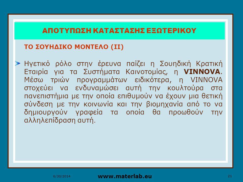 21 www.materlab.eu 6/30/2014 ΑΠΟΤΥΠΩΣΗ ΚΑΤΑΣΤΑΣΗΣ ΕΞΩΤΕΡΙΚΟΥ ΤΟ ΣΟΥΗΔΙΚΟ ΜΟΝΤΕΛΟ (ΙΙ) Ηγετικό ρόλο στην έρευνα παίζει η Σουηδική Κρατική Εταιρία για τα Συστήματα Καινοτομίας, η VINNOVA.