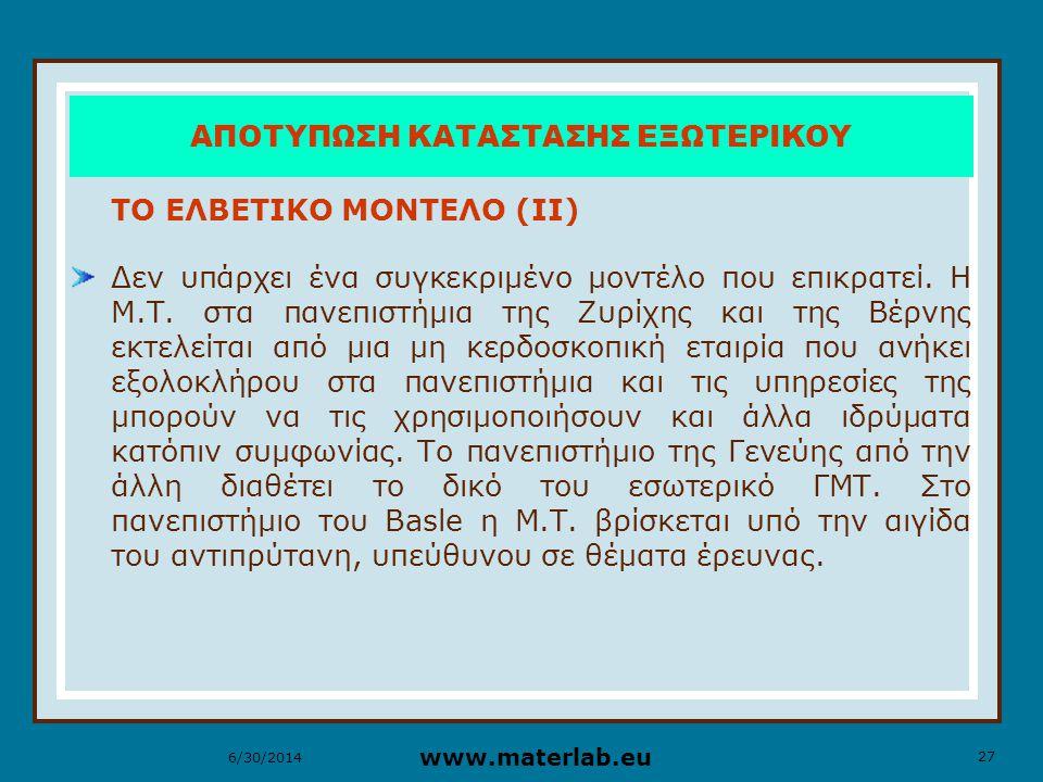 27 www.materlab.eu 6/30/2014 ΑΠΟΤΥΠΩΣΗ ΚΑΤΑΣΤΑΣΗΣ ΕΞΩΤΕΡΙΚΟΥ ΤΟ ΕΛΒΕΤΙΚΟ ΜΟΝΤΕΛΟ (ΙΙ) Δεν υπάρχει ένα συγκεκριμένο μοντέλο που επικρατεί.