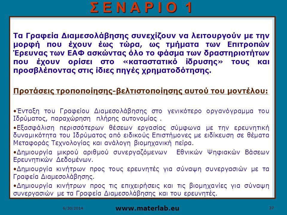 37 www.materlab.eu 6/30/2014 Τα Γραφεία Διαμεσολάβησης συνεχίζουν να λειτουργούν με την μορφή που έχουν έως τώρα, ως τμήματα των Επιτροπών Έρευνας των ΕΑΦ ασκώντας όλο το φάσμα των δραστηριοτήτων που έχουν ορίσει στο «καταστατικό ίδρυσης» τους και προσβλέποντας στις ίδιες πηγές χρηματοδότησης.