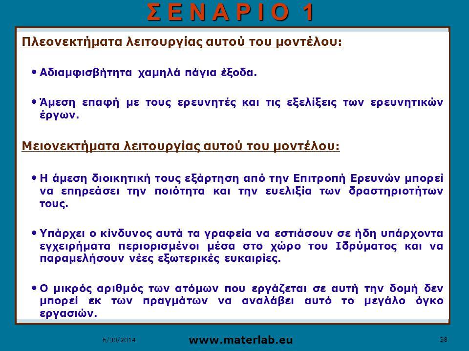 38 www.materlab.eu 6/30/2014 Πλεονεκτήματα λειτουργίας αυτού του μοντέλου: • Αδιαμφισβήτητα χαμηλά πάγια έξοδα.