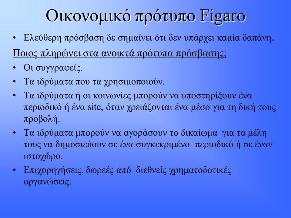 Οικονομικό πρότυπο Figaro •Ελεύθερη πρόσβαση δε σημαίνει ότι δεν υπάρχει καμία δαπάνη. Ποιος πληρώνει στα ανοικτά πρότυπα πρόσβασης; •Οι συγγραφείς. •