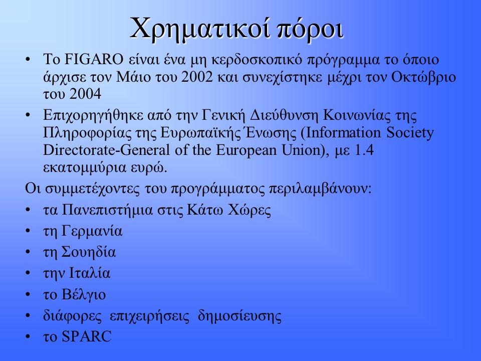 Χρηματικοί πόροι •Το FIGARO είναι ένα μη κερδοσκοπικό πρόγραμμα το όποιο άρχισε τον Μάιο του 2002 και συνεχίστηκε μέχρι τον Οκτώβριο του 2004 •Επιχορηγήθηκε από την Γενική Διεύθυνση Κοινωνίας της Πληροφορίας της Ευρωπαϊκής Ένωσης (Information Society Directorate-General of the European Union), με 1.4 εκατομμύρια ευρώ.
