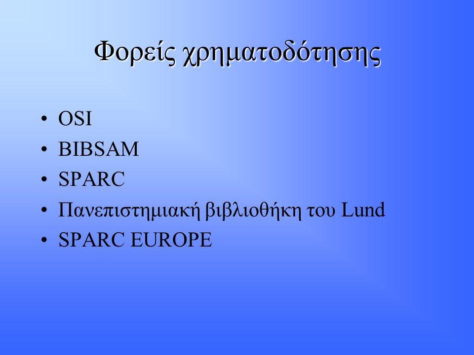 Φορείς χρηματοδότησης •OSI •BIBSAM •SPARC •Πανεπιστημιακή βιβλιοθήκη του Lund •SPARC EUROPE