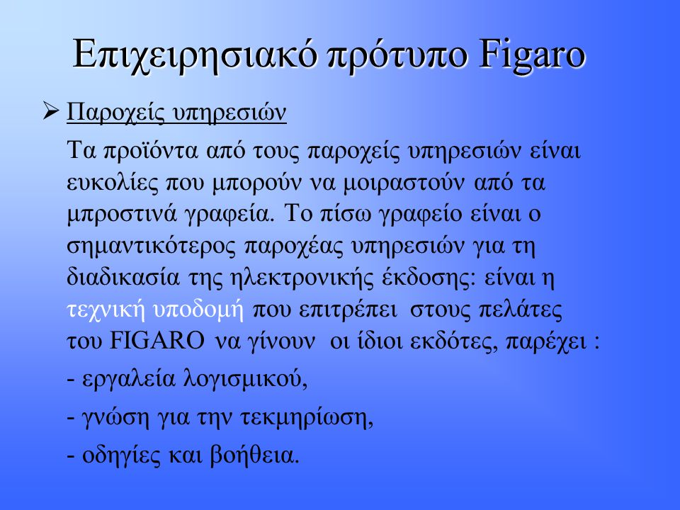 Επιχειρησιακό πρότυπο Figaro  Παροχείς υπηρεσιών Τα προϊόντα από τους παροχείς υπηρεσιών είναι ευκολίες που μπορούν να μοιραστούν από τα μπροστινά γραφεία.