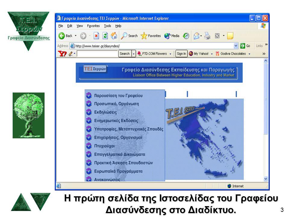 3 Η πρώτη σελίδα της Ιστοσελίδας του Γραφείου Διασύνδεσης στο Διαδίκτυο.