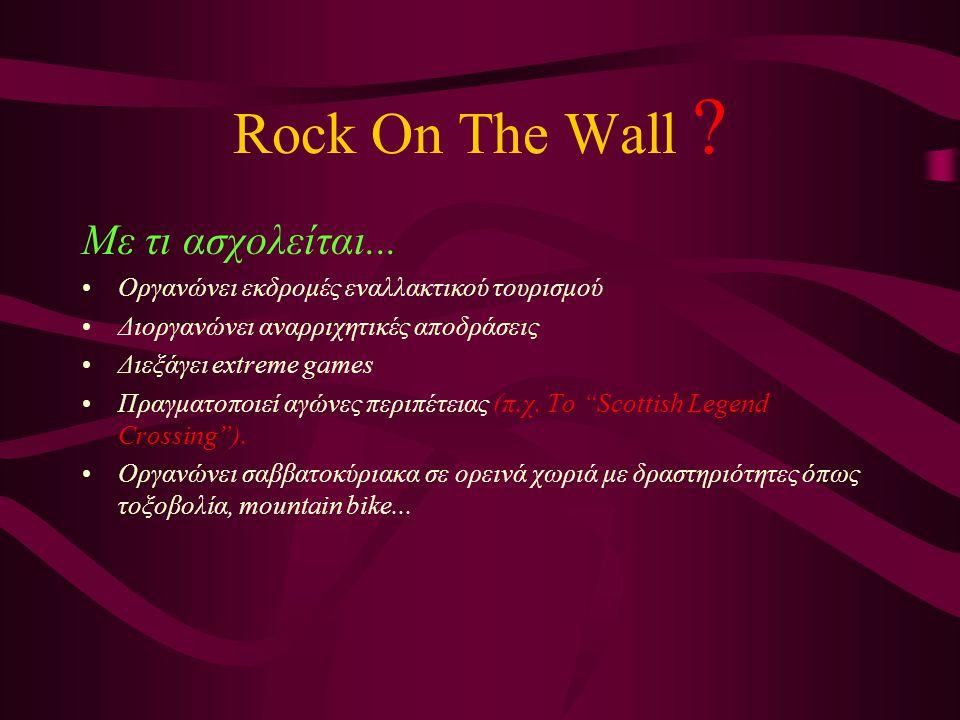 Rock On The Wall . Με τι ασχολείται...