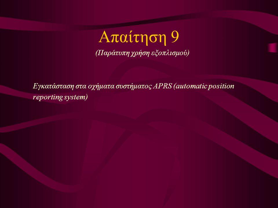 Απαίτηση 9 (Παράτυπη χρήση εξοπλισμού) Εγκατάσταση στα οχήματα συστήματος APRS (automatic position reporting system)