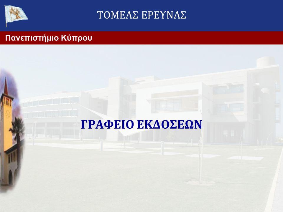 ΓΡΑΦΕΙΟ ΕΚΔΟΣΕΩΝ ΤΟΜΕΑΣ ΕΡΕΥΝΑΣ