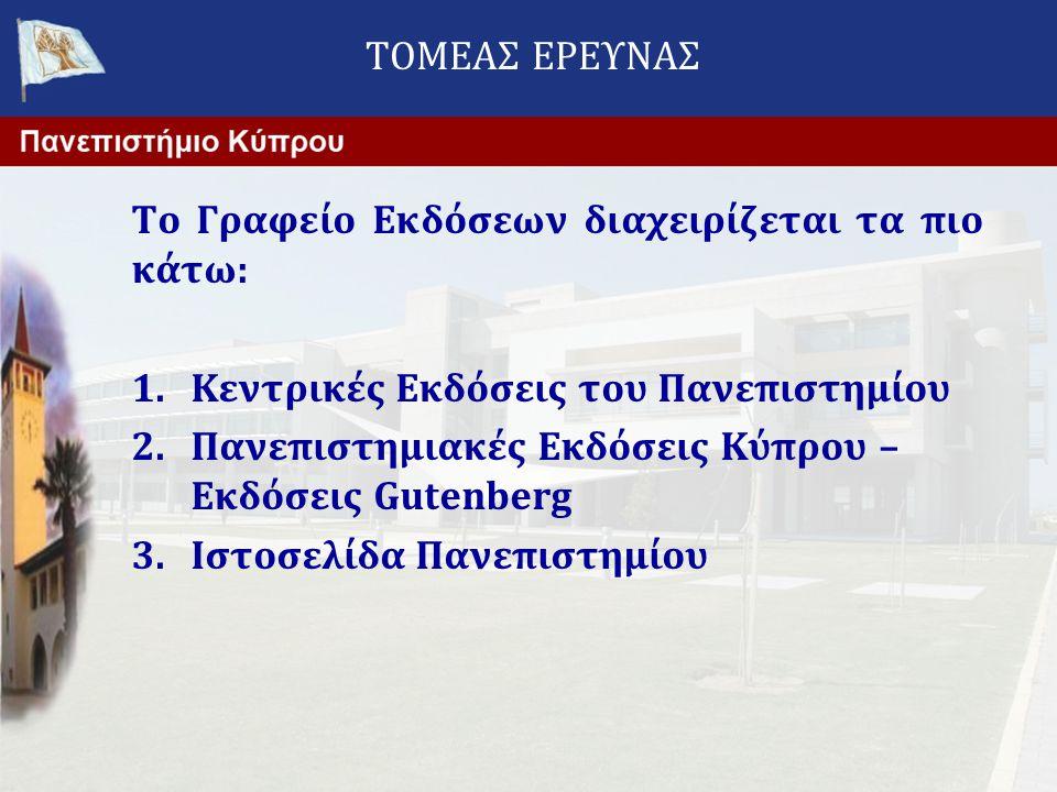 Το Γραφείο Εκδόσεων διαχειρίζεται τα πιο κάτω: 1.Κεντρικές Εκδόσεις του Πανεπιστημίου 2.Πανεπιστημιακές Εκδόσεις Κύπρου – Εκδόσεις Gutenberg 3.Ιστοσελίδα Πανεπιστημίου ΤΟΜΕΑΣ ΕΡΕΥΝΑΣ