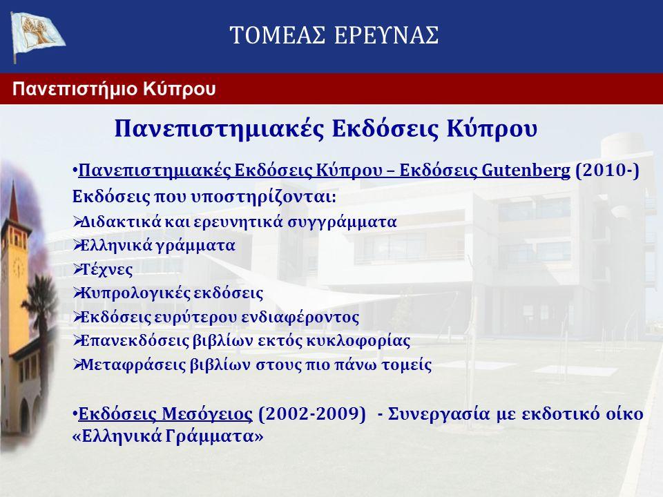 • Πανεπιστημιακές Εκδόσεις Κύπρου – Εκδόσεις Gutenberg (2010-) Εκδόσεις που υποστηρίζονται:  Διδακτικά και ερευνητικά συγγράμματα  Ελληνικά γράμματα