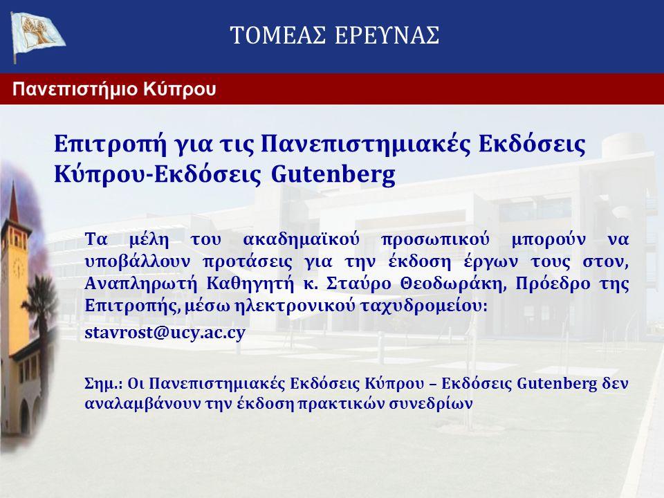 Τα μέλη του ακαδημαϊκού προσωπικού μπορούν να υποβάλλουν προτάσεις για την έκδοση έργων τους στον, Αναπληρωτή Καθηγητή κ. Σταύρο Θεοδωράκη, Πρόεδρο τη