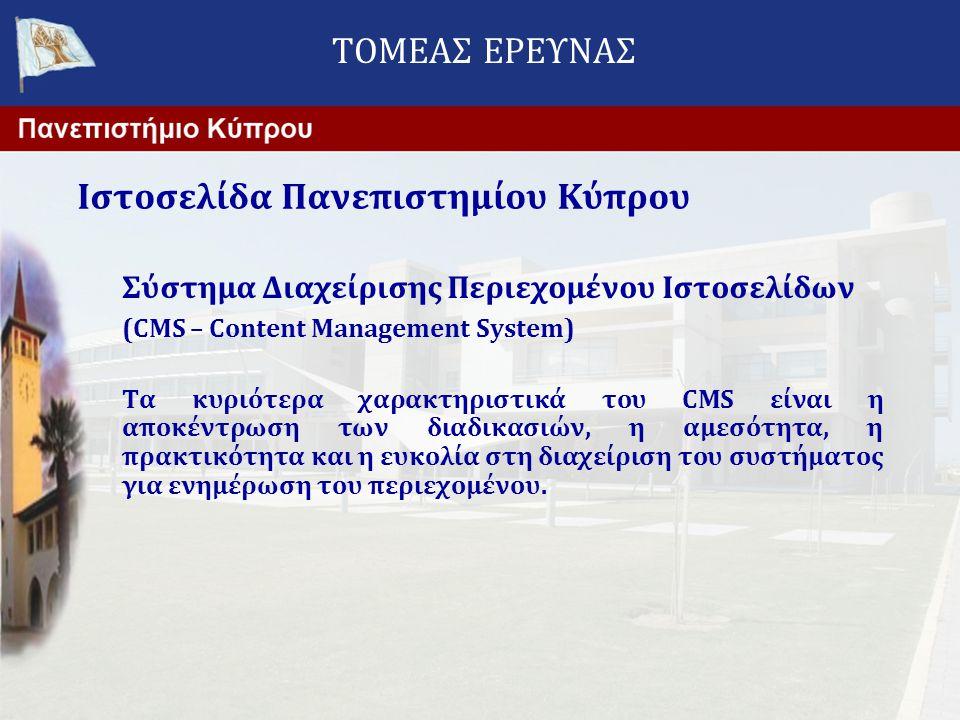 Σύστημα Διαχείρισης Περιεχομένου Ιστοσελίδων (CMS – Content Management System) Τα κυριότερα χαρακτηριστικά του CMS είναι η αποκέντρωση των διαδικασιών, η αμεσότητα, η πρακτικότητα και η ευκολία στη διαχείριση του συστήματος για ενημέρωση του περιεχομένου.
