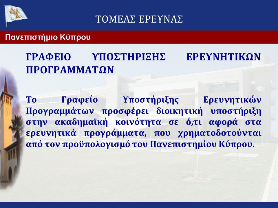 Ηλ. Διεύθυνση Ιστοσελίδας ΥΕΔΣ http://www.ucy.ac.cy/rirs