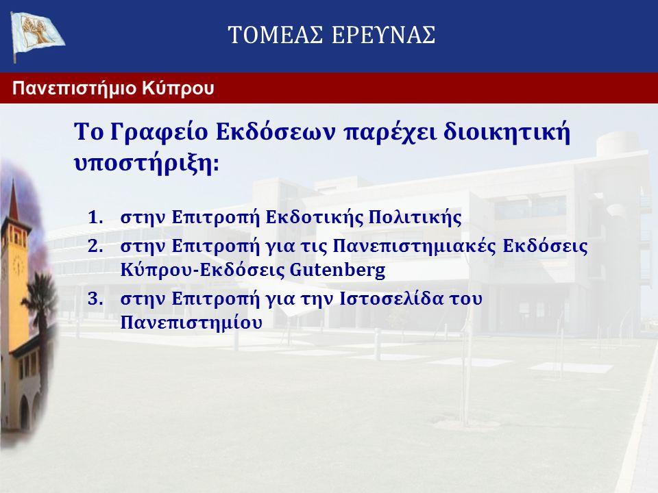 1.στην Επιτροπή Εκδοτικής Πολιτικής 2.στην Επιτροπή για τις Πανεπιστημιακές Εκδόσεις Κύπρου-Εκδόσεις Gutenberg 3.στην Επιτροπή για την Ιστοσελίδα του Πανεπιστημίου Το Γραφείο Εκδόσεων παρέχει διοικητική υποστήριξη: ΤΟΜΕΑΣ ΕΡΕΥΝΑΣ
