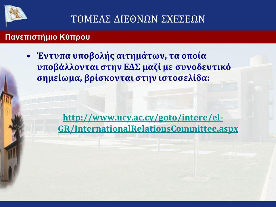 •Έντυπα υποβολής αιτημάτων, τα οποία υποβάλλονται στην ΕΔΣ μαζί με συνοδευτικό σημείωμα, βρίσκονται στην ιστοσελίδα: http://www.ucy.ac.cy/goto/intere/el- GR/InternationalRelationsCommittee.aspx