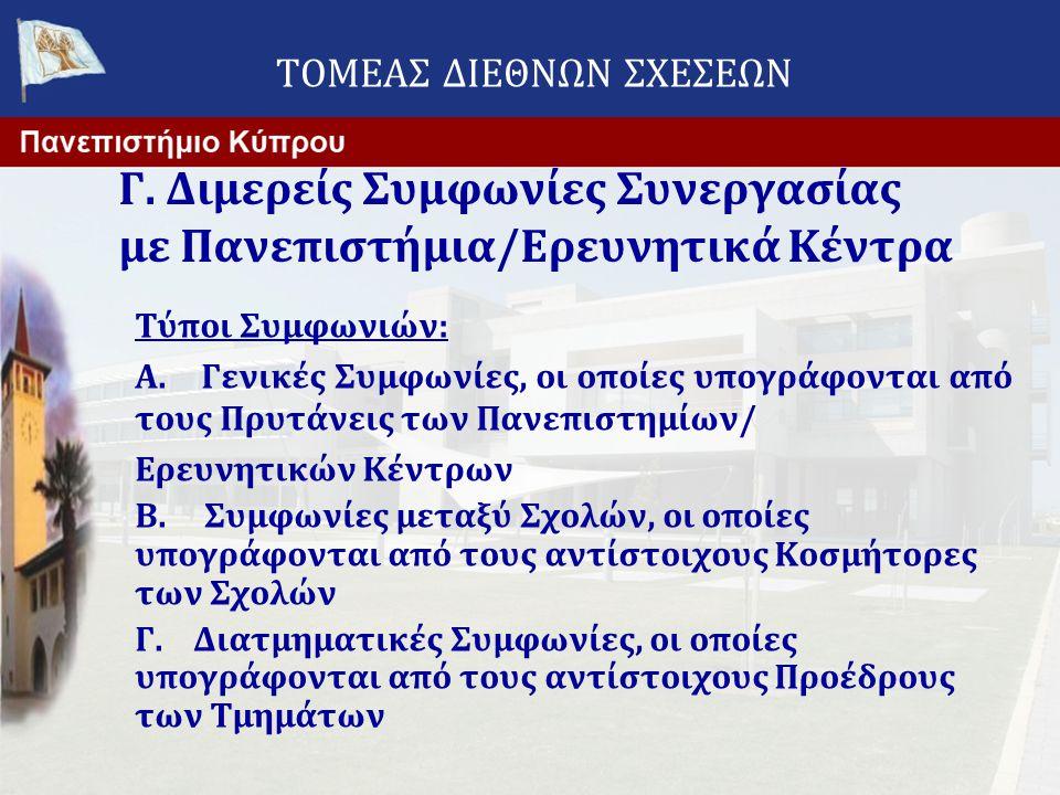 Τύποι Συμφωνιών: Α. Γενικές Συμφωνίες, οι οποίες υπογράφονται από τους Πρυτάνεις των Πανεπιστημίων/ Ερευνητικών Κέντρων Β. Συμφωνίες μεταξύ Σχολών, οι
