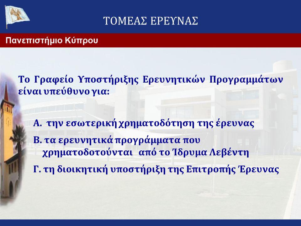 • Πανεπιστημιακές Εκδόσεις Κύπρου – Εκδόσεις Gutenberg (2010-) Εκδόσεις που υποστηρίζονται:  Διδακτικά και ερευνητικά συγγράμματα  Ελληνικά γράμματα  Τέχνες  Κυπρολογικές εκδόσεις  Εκδόσεις ευρύτερου ενδιαφέροντος  Επανεκδόσεις βιβλίων εκτός κυκλοφορίας  Μεταφράσεις βιβλίων στους πιο πάνω τομείς • Εκδόσεις Μεσόγειος (2002-2009) - Συνεργασία με εκδοτικό οίκο «Ελληνικά Γράμματα» Πανεπιστημιακές Εκδόσεις Κύπρου ΤΟΜΕΑΣ ΕΡΕΥΝΑΣ