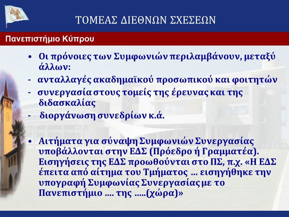 •Οι πρόνοιες των Συμφωνιών περιλαμβάνουν, μεταξύ άλλων: - ανταλλαγές ακαδημαϊκού προσωπικού και φοιτητών - συνεργασία στους τομείς της έρευνας και της